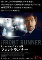 映画『フロントランナー』公式サイト